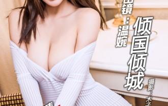 头条女神 – 2018.06.03 倾国倾城 温婉[20P204M]